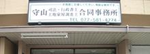 守山合同事務所